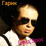 Гарик_БандЭрос
