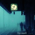 Профиль На_станции_-жизнь-_