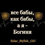 Профиль Solar_Stylish_Girl