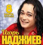 Профиль Игорь Наджиев
