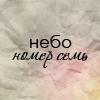 Профиль Девочка_звездочка