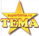 ������� CPG_TEMA