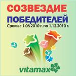 Профиль vitamax-SP