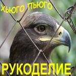 Профиль Хьюго_Пьюго_рукоделие