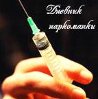Профиль Дневник_наркомана