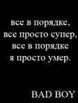 Профиль Алекс_Чех