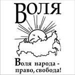 Профиль volya_naroda