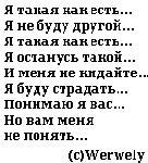 Профиль Werwely