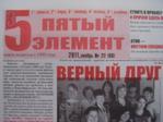 Профиль газета_Пятый_элемент