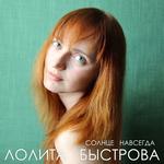 Профиль LolitaBystrova