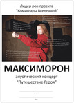 Профиль Максиморон