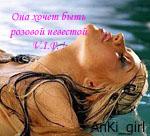 Профиль AnKi_girl