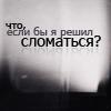 Профиль _Just_Lies_