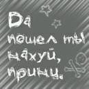 Профиль ХАХАтушечка