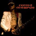 Профиль Сергей Маврин