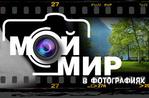 Профиль MoiMir_photo
